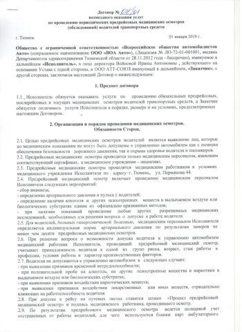 Договор на мед услуги (1)